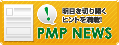 PMPニュース